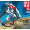 China: Specialized 29er MTB Series